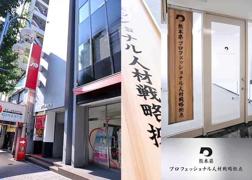 JTB熊本ビル6F(一蘭ヨコ入り口)