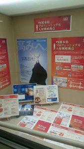 熊本県庁展示の様子