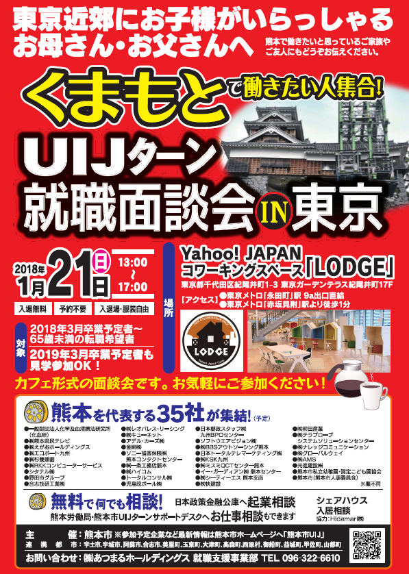 UIJターン就職面談会in東京