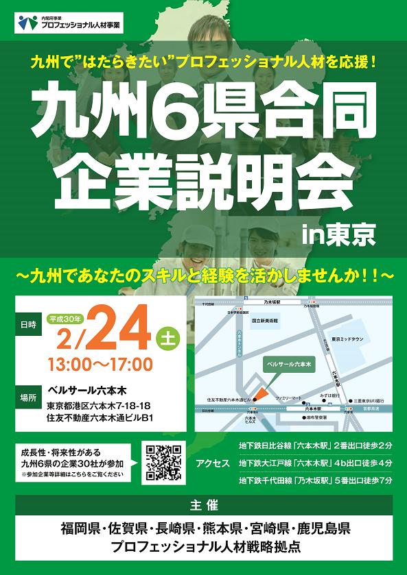 九州6県合同企業説明会in東京