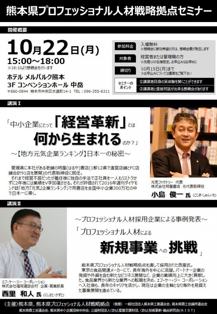 熊本県プロフェッショナル人材戦略拠点セミナーご案内